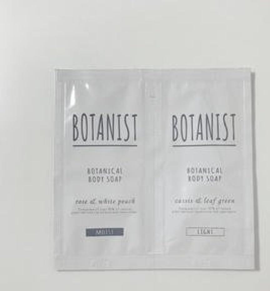 理想的操縦する必要性BOTANIST ボタニカル ボディーソープ ライト&モイスト トライアルセット 8ml×2 (ライト&モイスト, 1個)