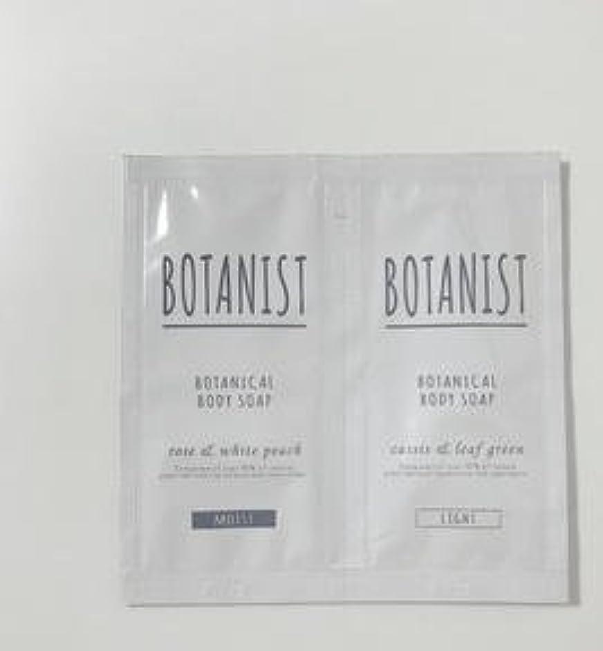 露骨な割り込み責めるBOTANIST ボタニカル ボディーソープ ライト&モイスト トライアルセット 8ml×2 (ライト&モイスト, 1個)