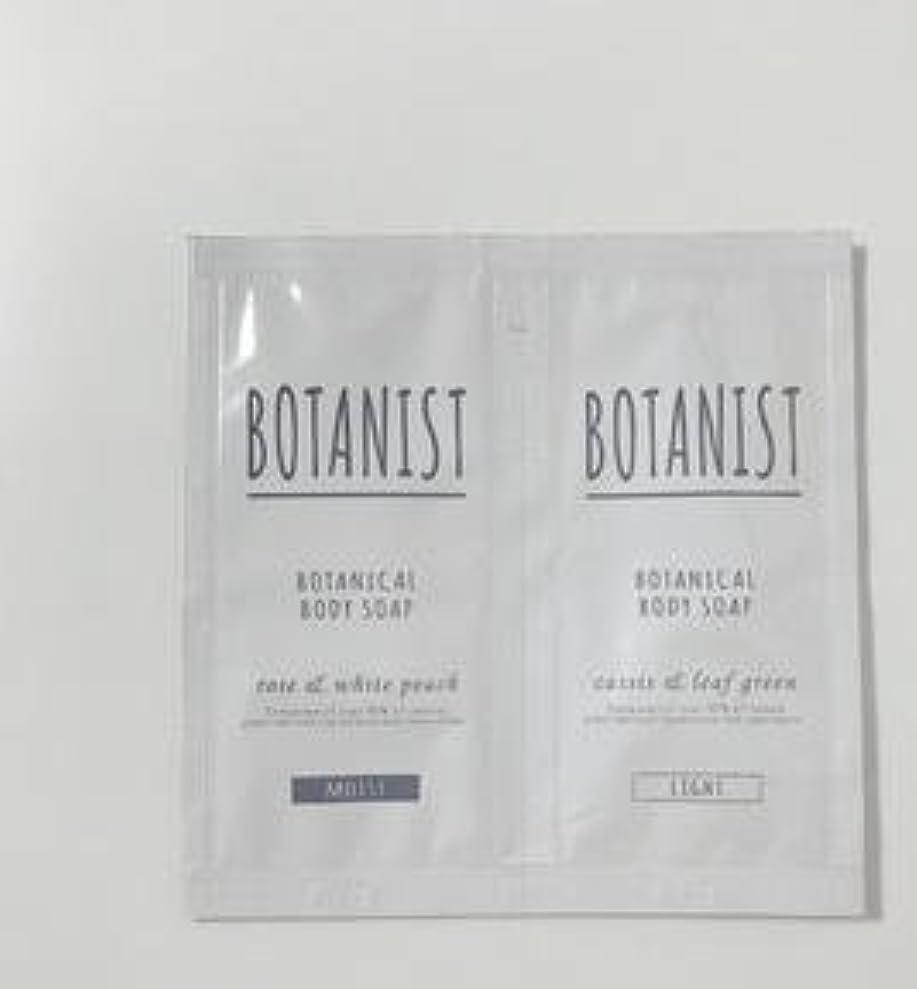 研究所ねばねば男やもめBOTANIST ボタニカル ボディーソープ ライト&モイスト トライアルセット 8ml×2 (ライト&モイスト, 1個)
