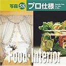 写森プロ仕様 Vol.58 Food・Interior