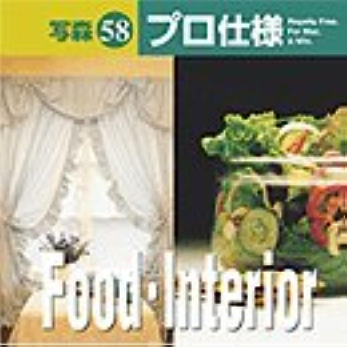 時々時々実現可能権威写森プロ仕様 Vol.58 Food?Interior