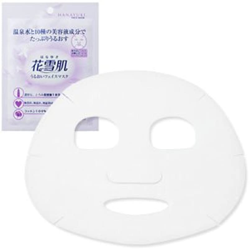 石油警戒ブランデー花雪肌 うるおいフェイスマスク 1枚 [10種類の美容液成分を配合] ヒアルロン酸 コラーゲン フェイスパック