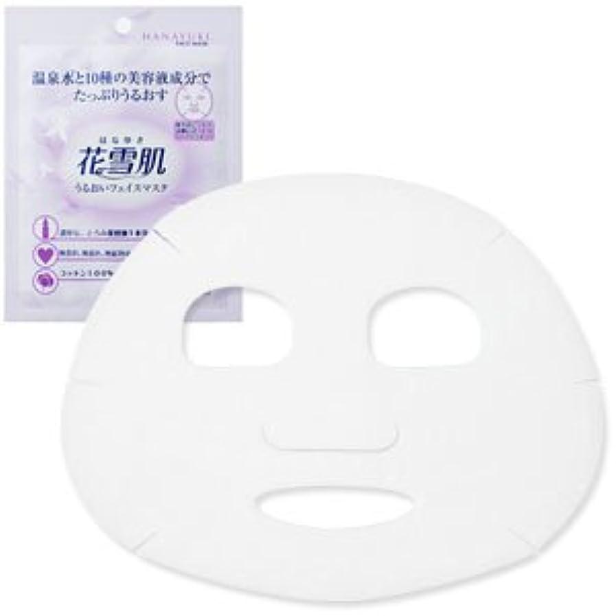 ピストン地元実証する花雪肌 うるおいフェイスマスク 1枚 [10種類の美容液成分を配合] ヒアルロン酸 コラーゲン フェイスパック