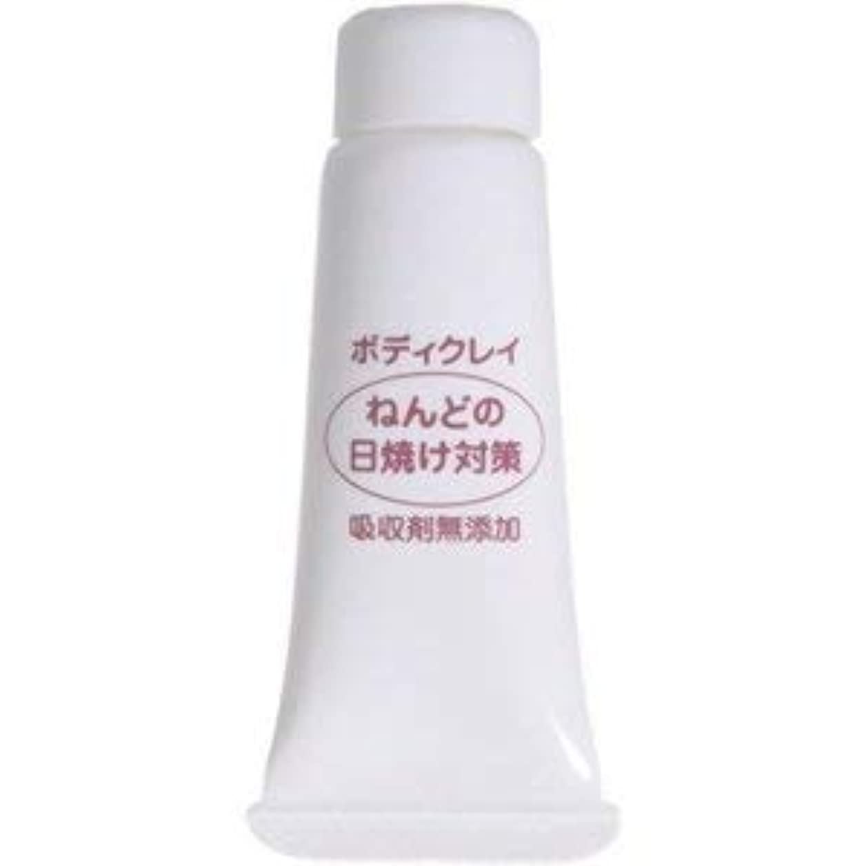 スプーン母音有能な【お試し用】ボディクレイ ねんどの日焼け対策 10g [並行輸入品]