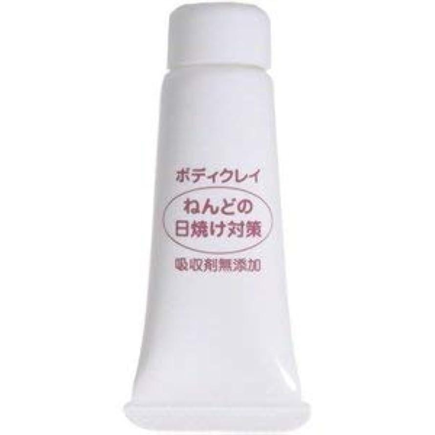 包帯休日チャップ【お試し用】ボディクレイ ねんどの日焼け対策 10g [並行輸入品]