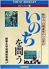 (26)いのちを問う (東京ブックレット)