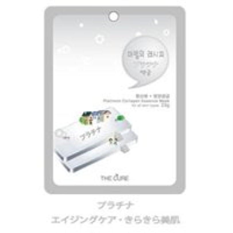 承認翻訳一次キュア CUREシートマスクパック プラチナ 20枚