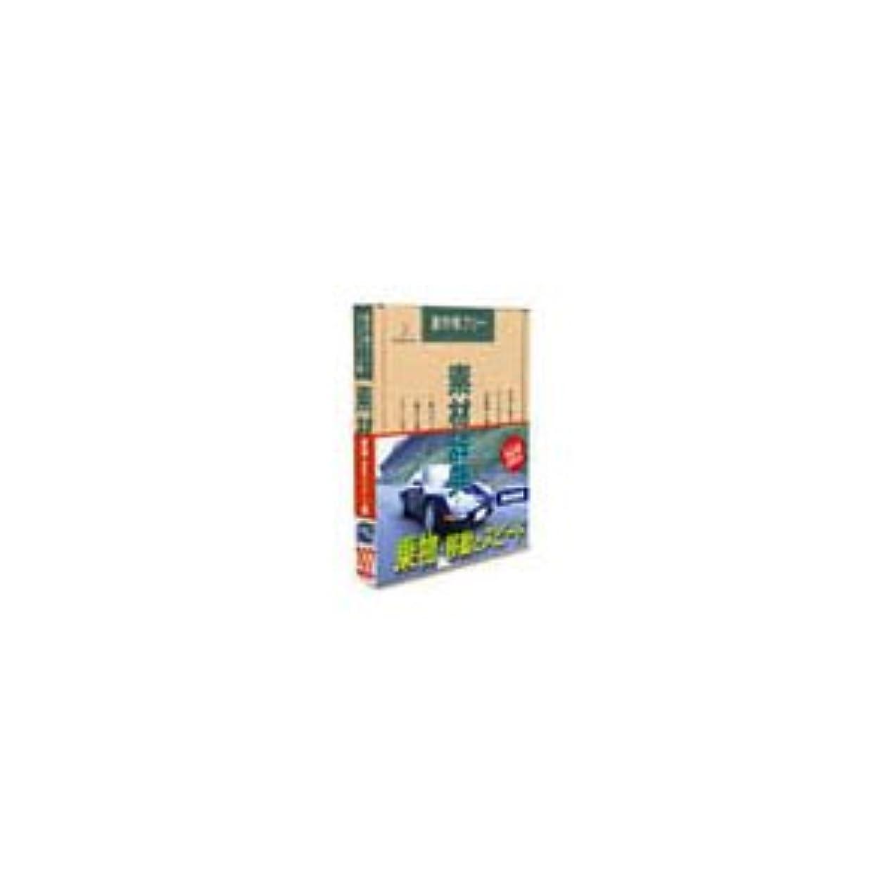 保全留まる説明写真素材 素材辞典Vol.107 乗物 移動とスピード