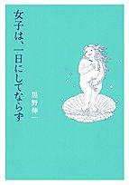 女子は、一日にしてならず (shogakukan paperbacks)の詳細を見る