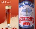 ビールの本場が認めた味田沢湖ビール アルト 330ml 6本セット