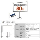 EPSON 80インチワイド プロジェクター モバイルスクリーン Xタイプ ELPSC21B