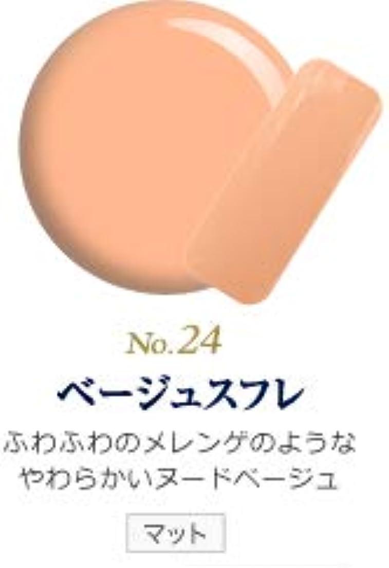 圧縮するウミウシ鯨発色抜群 削らなくてもオフが出来る 新グレースジェルカラーNo.11~No.209 (ベージュスフレ)