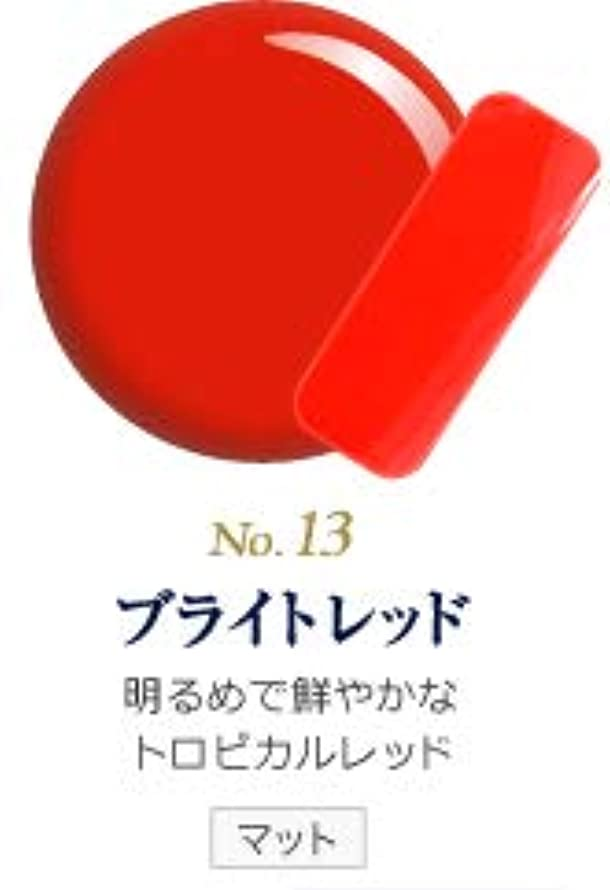 日光息苦しい札入れ発色抜群 削らなくてもオフが出来る 新グレースジェルカラーNo.11~No.209 (ブライトレッド)