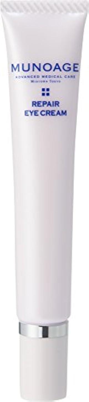 僕のグラムほこりっぽいミューノアージュ リペアアイクリーム 15g