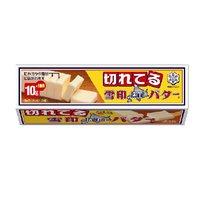 【冷蔵】雪印メグミルク 北海道バター 10gに切れてる 100g X10箱