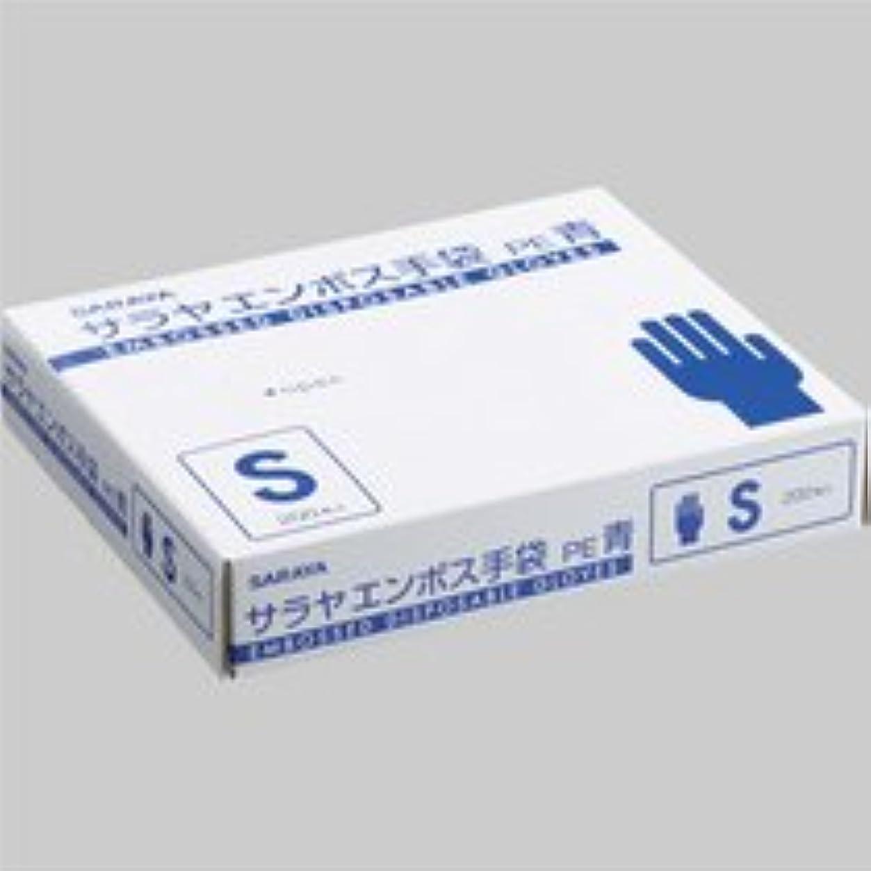 結晶大学生曲がったサラヤ エンボス手袋 PE青 S 51093 1セット(2000枚:200枚×10箱)