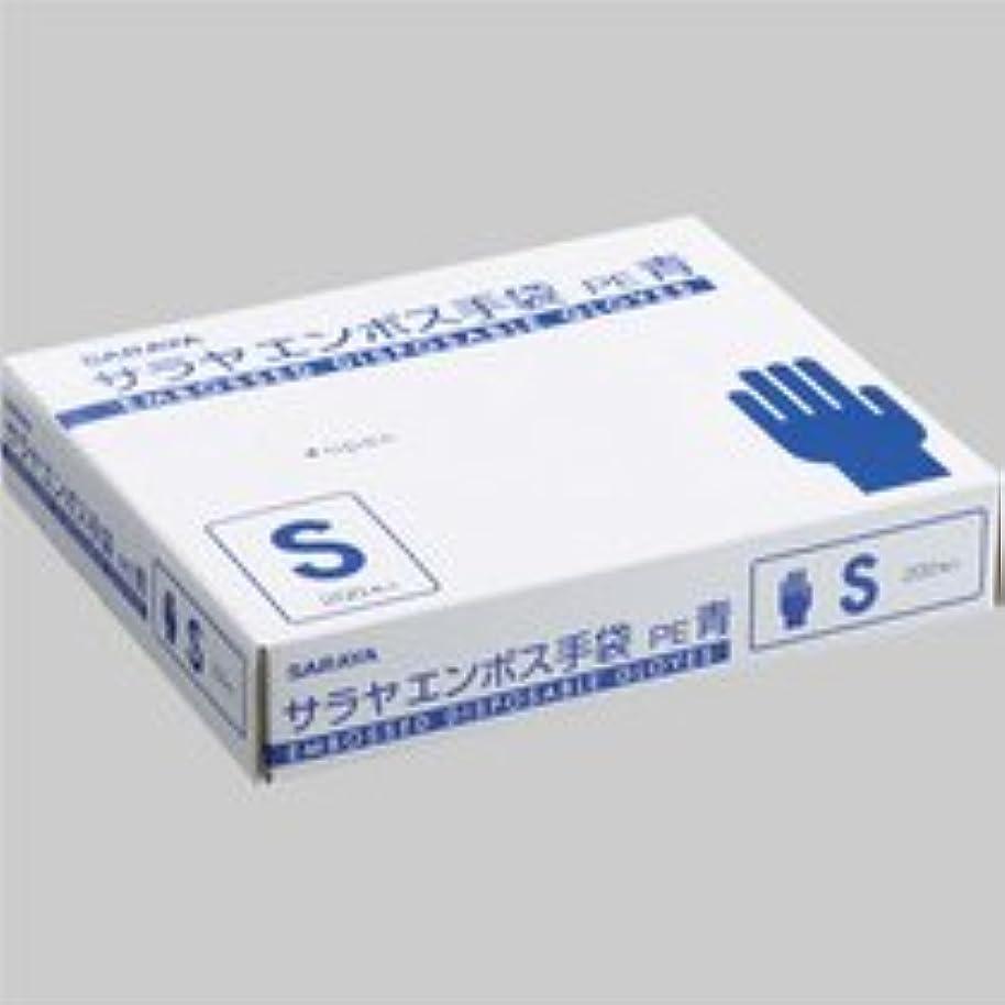 反乱農学同時サラヤ エンボス手袋 PE青 S 51093 1セット(2000枚:200枚×10箱)