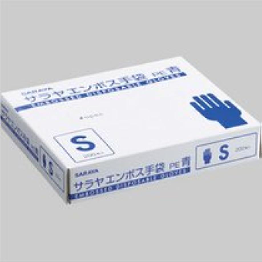 分析的な空市民サラヤ エンボス手袋 PE青 S 51093 1セット(2000枚:200枚×10箱)