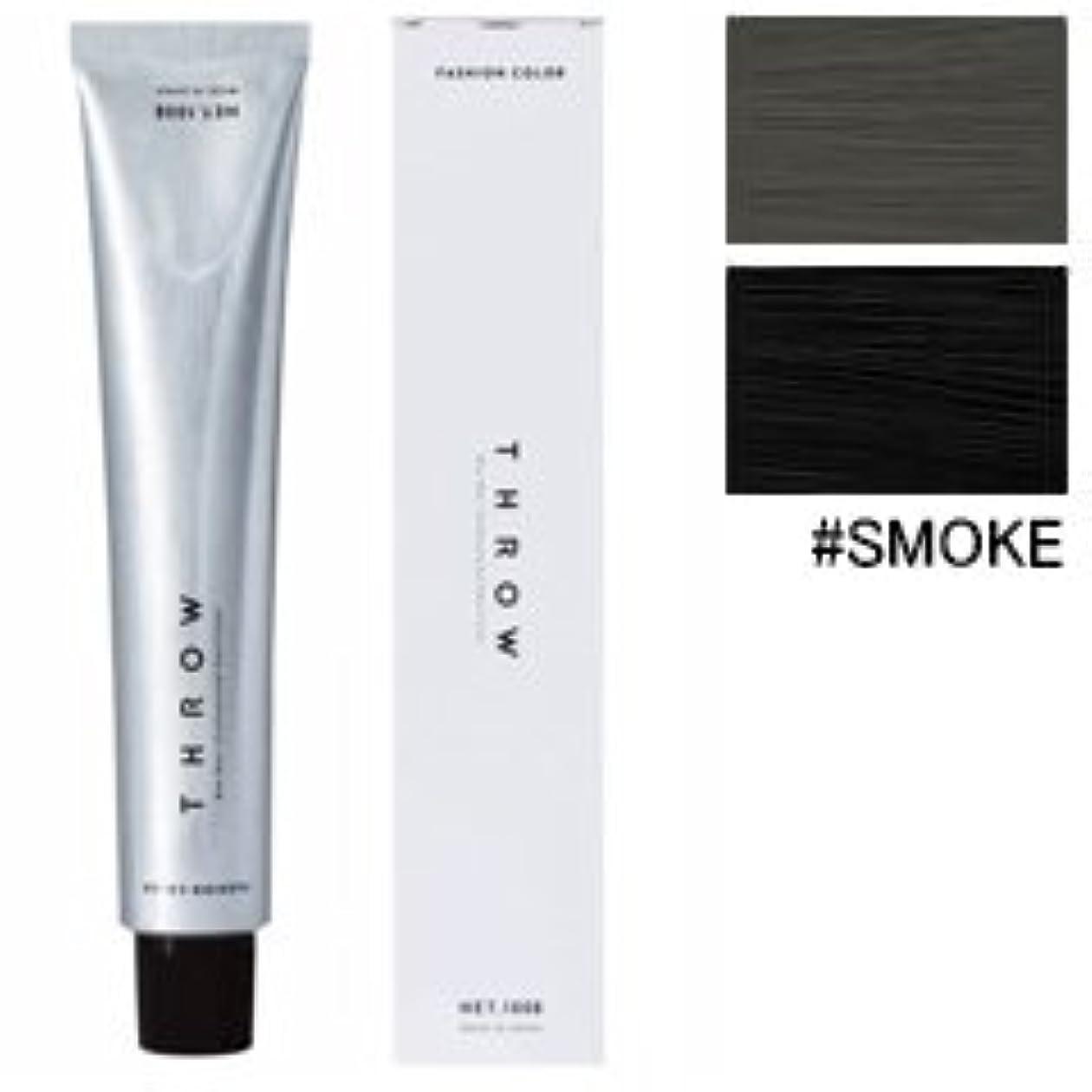 斧外出欠伸【モルトベーネ】スロウ ファッションカラー #SMOKE 100g