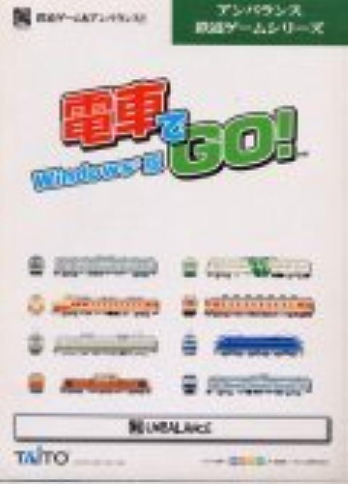 スチュワーデス写真の貸し手電車でGO!限定仕様版