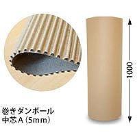 ガラスなど割れ物の緩衝材に!更に適した5mm厚の片面ダンボール(1000mm×10m)1本