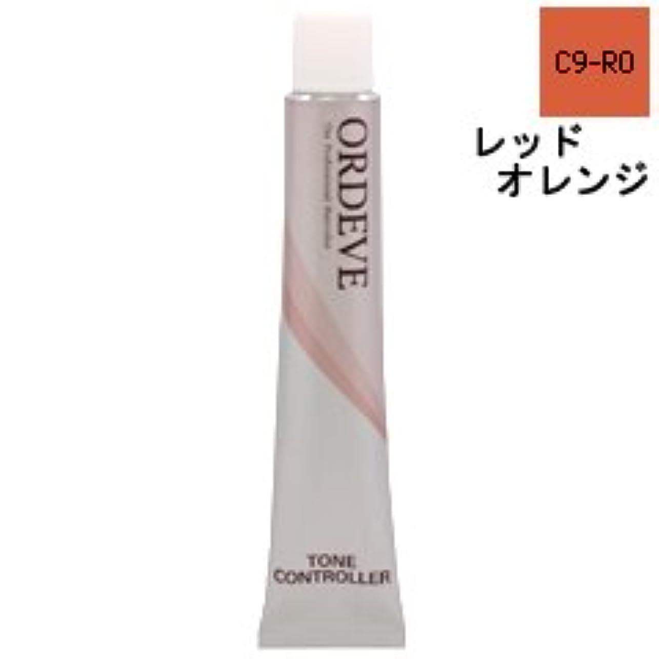 チーズ浮くメトロポリタン【ミルボン】オルディーブ トーンコントローラー #C9-RO レッドオレンジ 80g