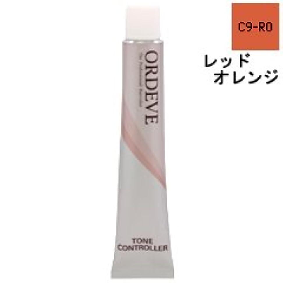 ウォーターフロントミルク賃金【ミルボン】オルディーブ トーンコントローラー #C9-RO レッドオレンジ 80g