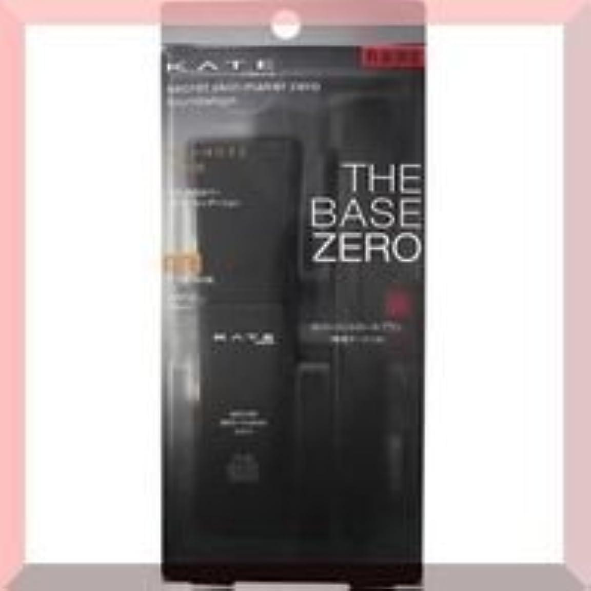 ゾーン暖かさ粉砕する限定発売 カネボウ KATE ケイト シークレットスキンメイカーゼロ(リキッド) 限定セット 02 標準的な肌