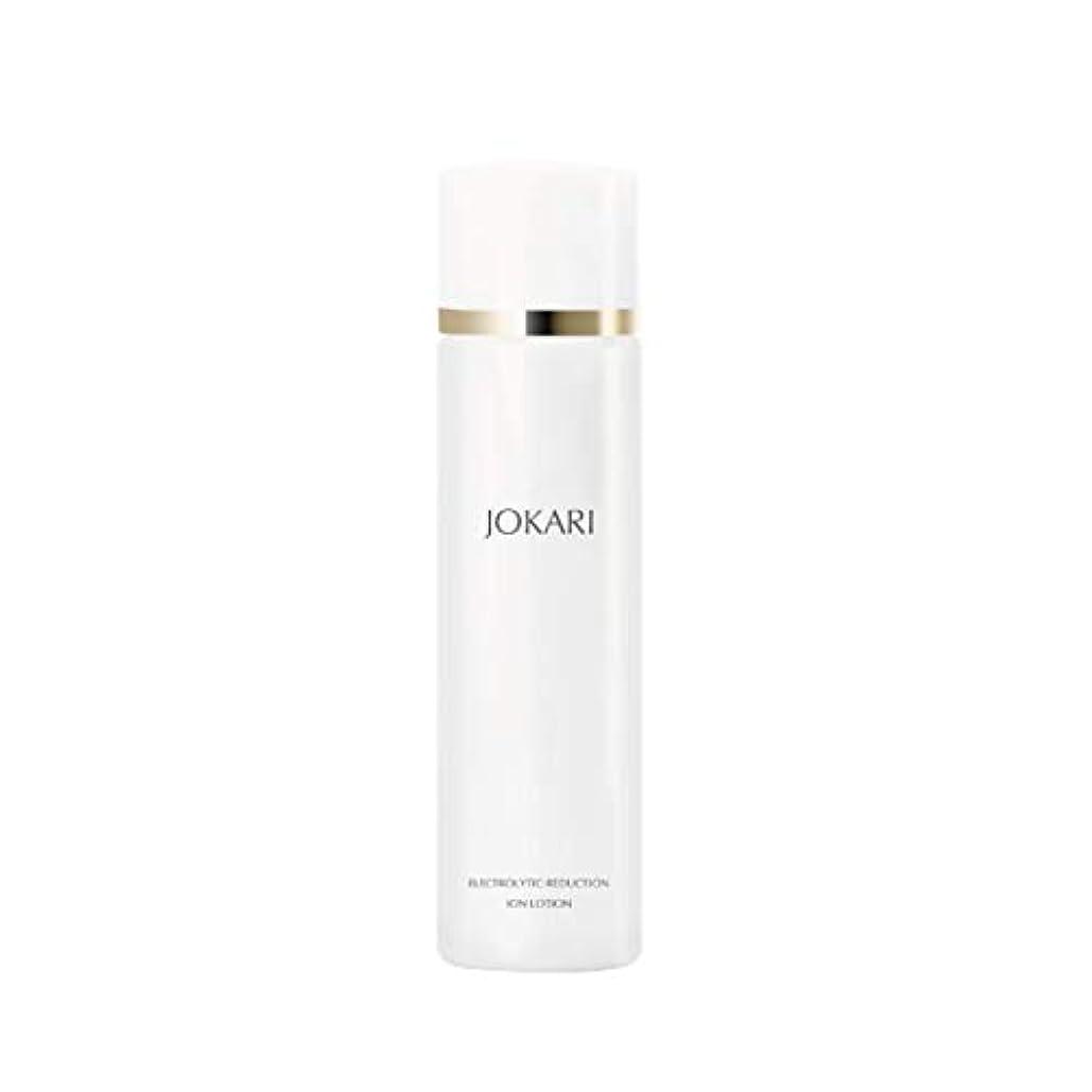 非効率的なゆるく資産JOKARI ジョカリ イオンローション 化粧水 150ml
