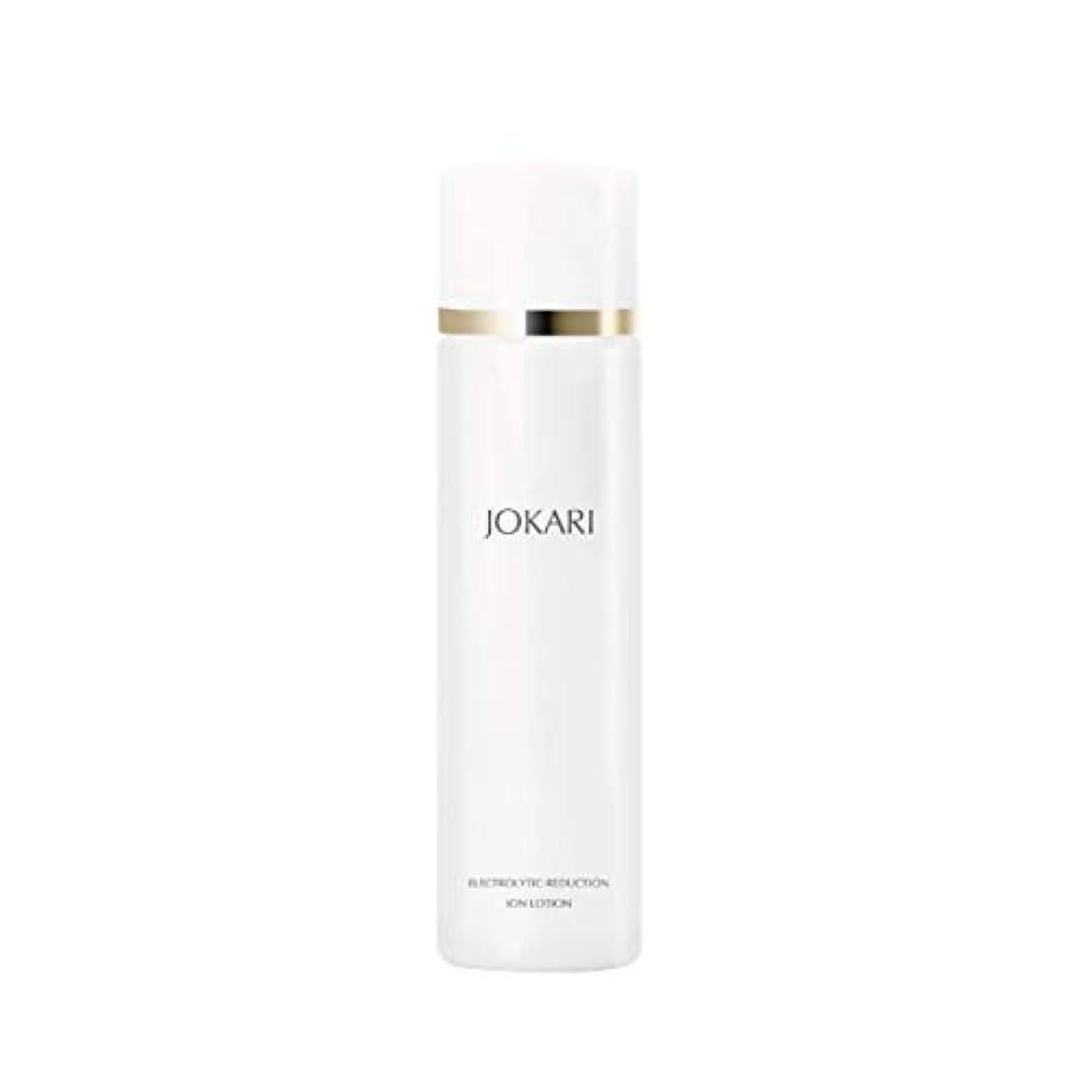 扱いやすいのホスト見捨てるJOKARI ジョカリ イオンローション 化粧水 150ml