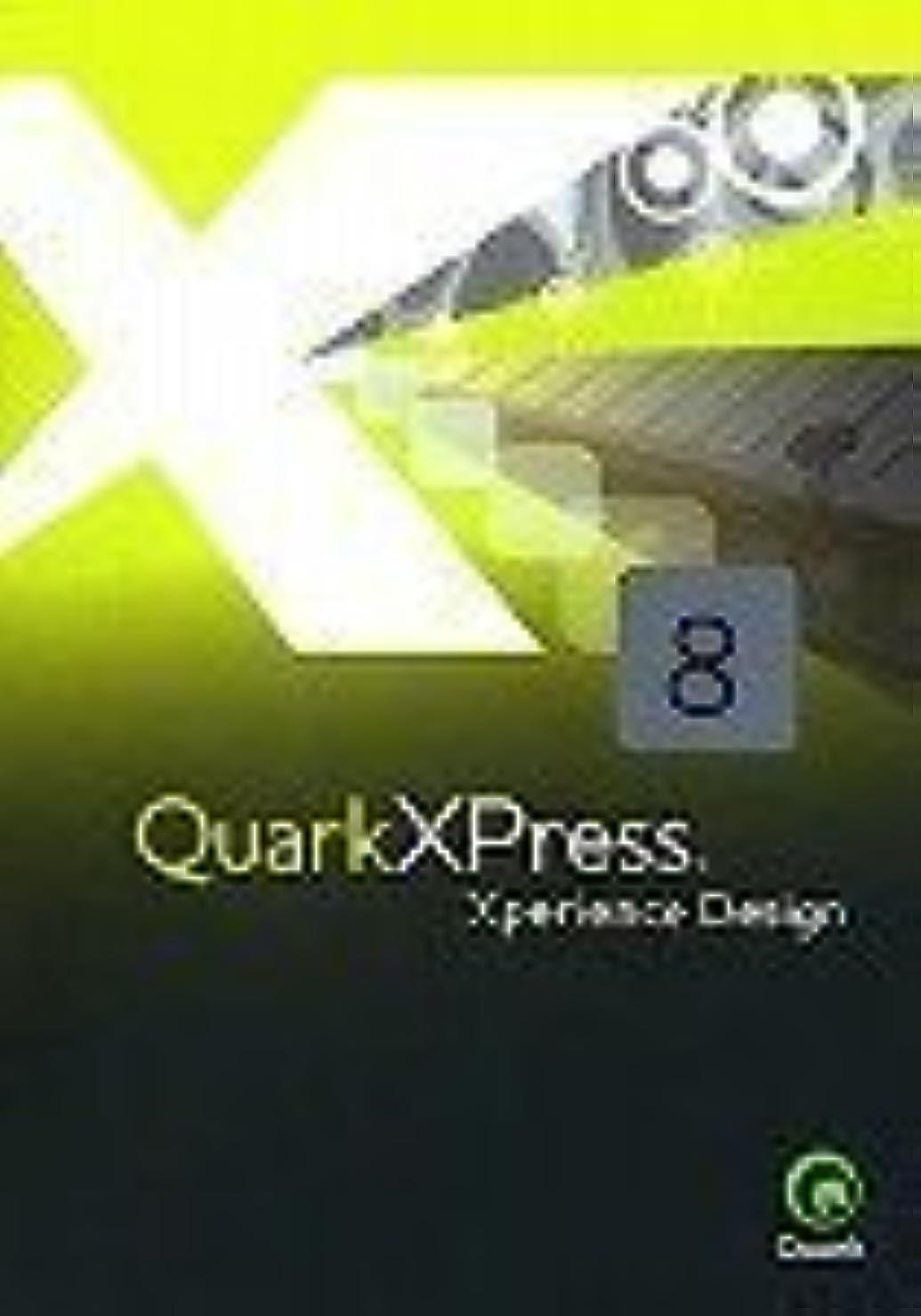 忠実推測専らQuarkXPress 8 日本語版