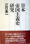 日本帝国主義史研究