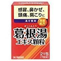 【第2類医薬品】イトーの葛根湯エキス顆粒 21包 ×4