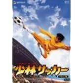 少林サッカー デラックス版 [DVD]