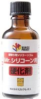 Mr.シリコーン用硬化剤 VM-001H 【HTRC 3】