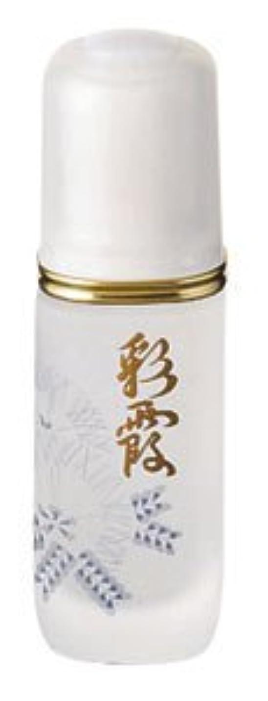 ホイスト控える動物【オッペン化粧品】 OPPEN 薬用彩霞(さいか)30ml (無香料?無着色)