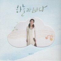 空と海 韓国映画OST(韓国盤)