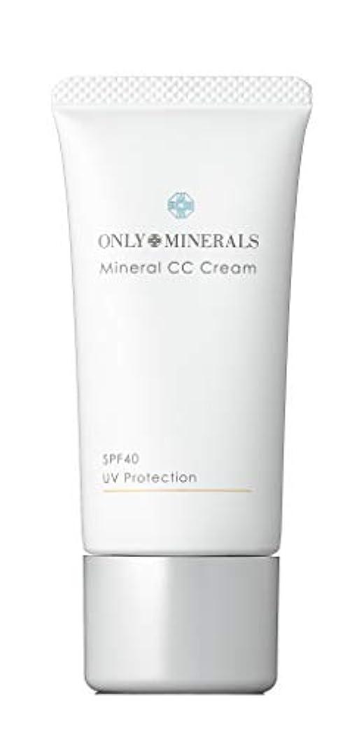 オンリーミネラル ミネラルCCクリームS 28g