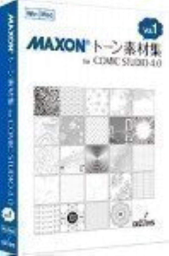 優しさ撃退する恐怖MAXON トーン素材集 for ComicStudio 4.0 vol.1