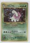 Pokemon - Meganium (Pokemon TCG Card) 1999 Pokemon Neo Genesis Insert Promos Japanese #154