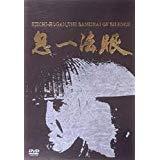 鬼一法眼 DVD-BOX 第1弾~Kiichi-Hogan,Samurai of Dumb~