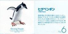 ペンギンズランチビスケット2より No.6 ヒゲペンギン 【Penguin Figure Collection2】PENGUIN'S LUNCH2【海洋堂】北陸製菓
