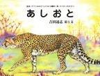 あしおと (吉田遠志・動物絵本シリーズ)