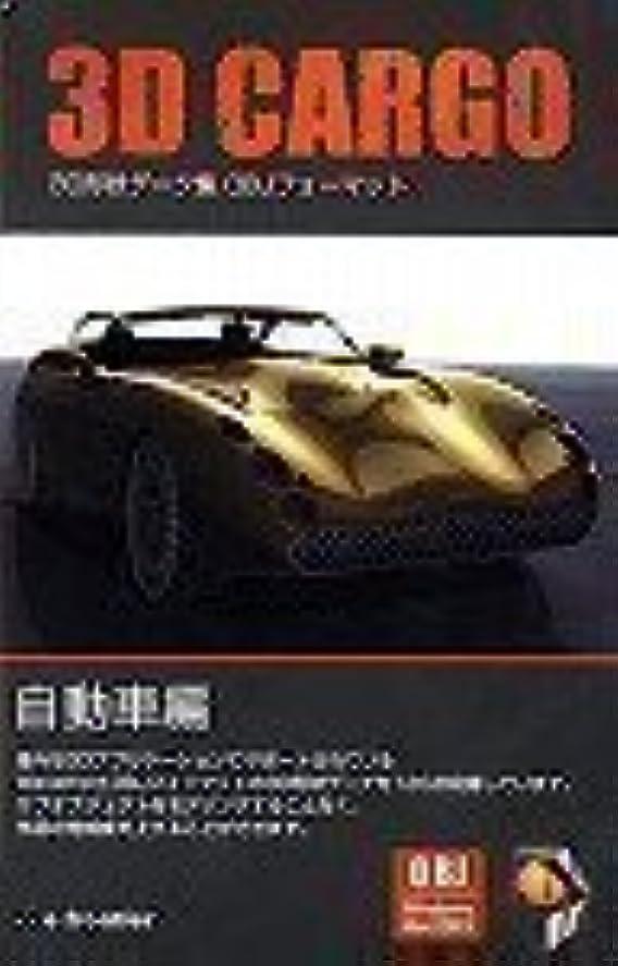 会計工業用会社3D CARGO 自動車編