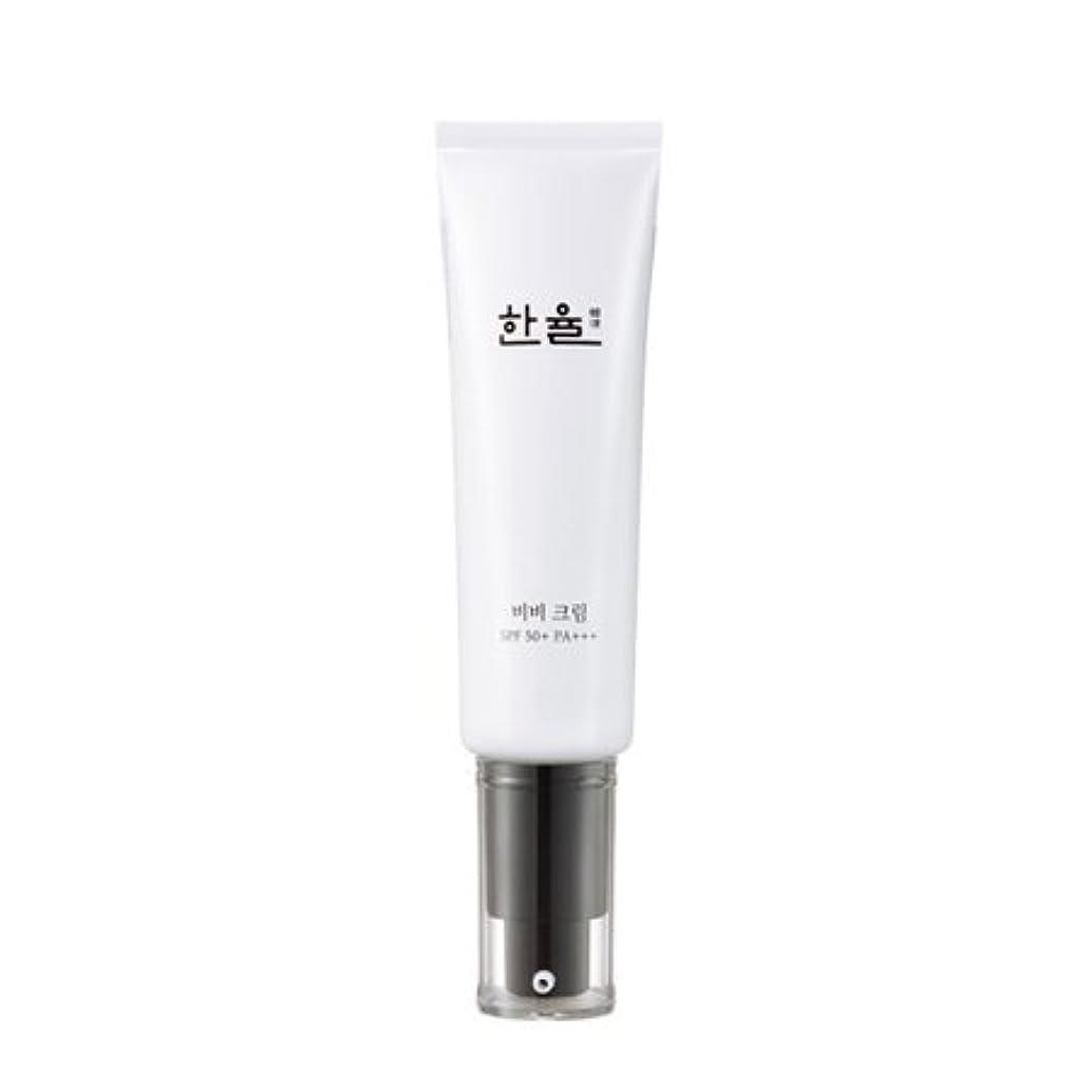租界卒業記念アルバム甲虫[HANYUL] BB Cream SPF 50+/pa+++ (#02 Soft Beige)