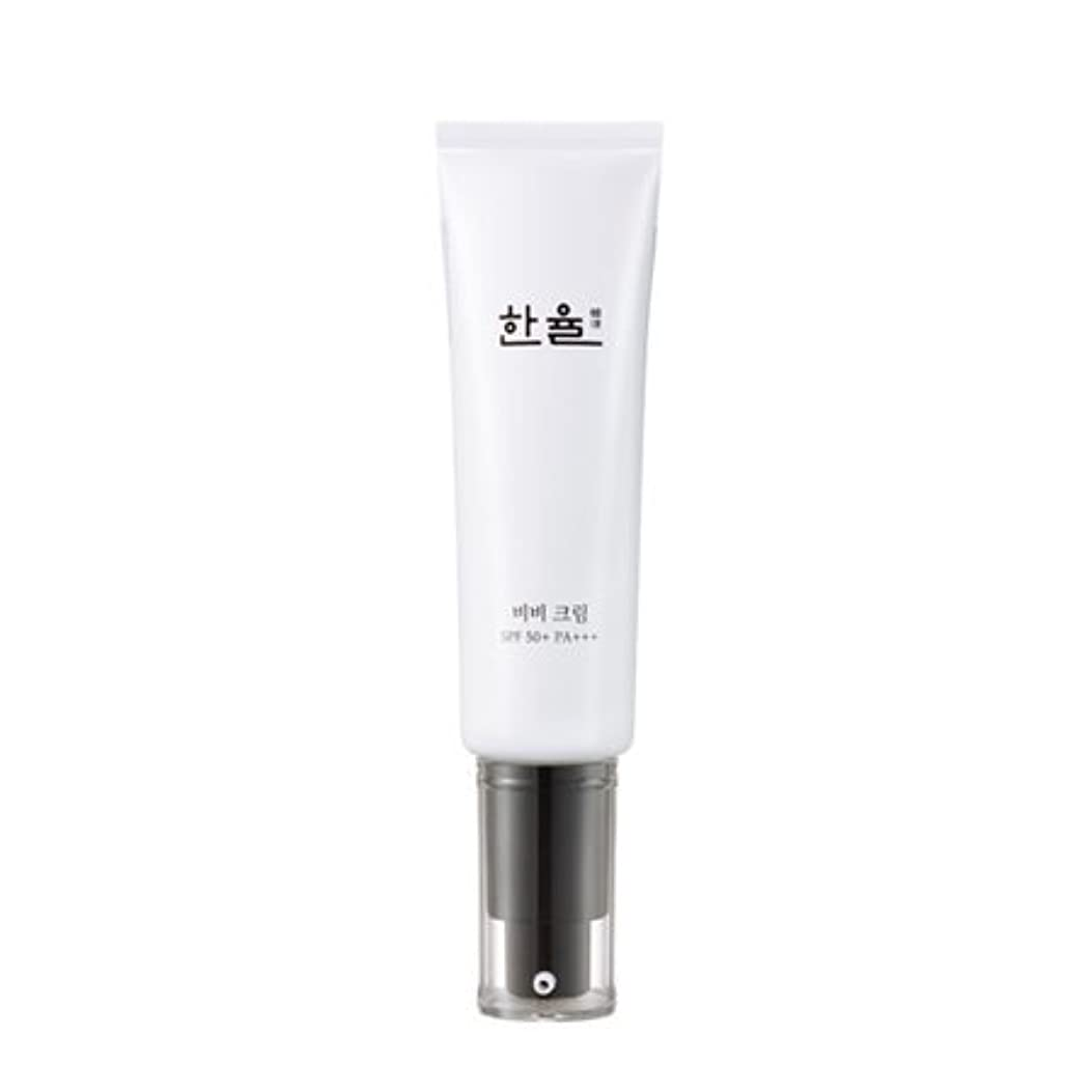 火炎機関車罹患率[HANYUL] BB Cream SPF 50+/pa+++ (#02 Soft Beige)