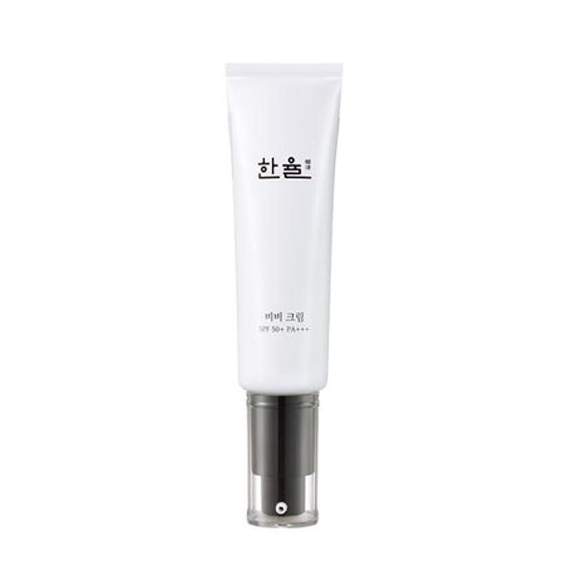 盟主煙人事[HANYUL] BB Cream SPF 50+/pa+++ (#02 Soft Beige)