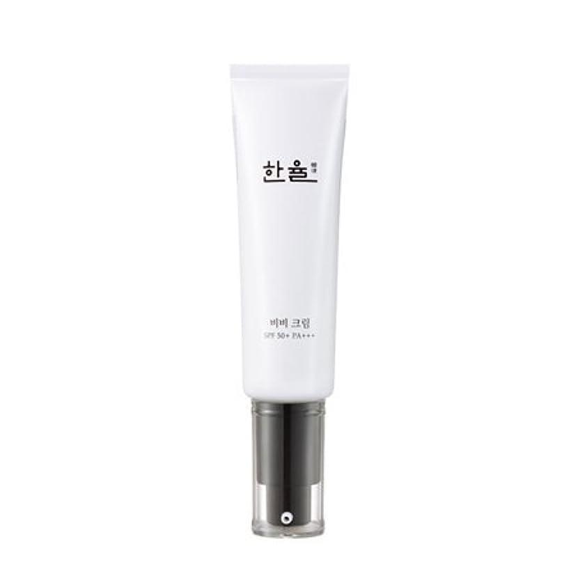 とても日記着替える[HANYUL] BB Cream SPF 50+/pa+++ (#02 Soft Beige)