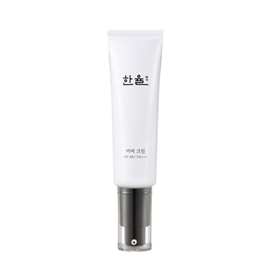 [HANYUL] BB Cream SPF 50+/pa+++ (#01 Bright Pink)
