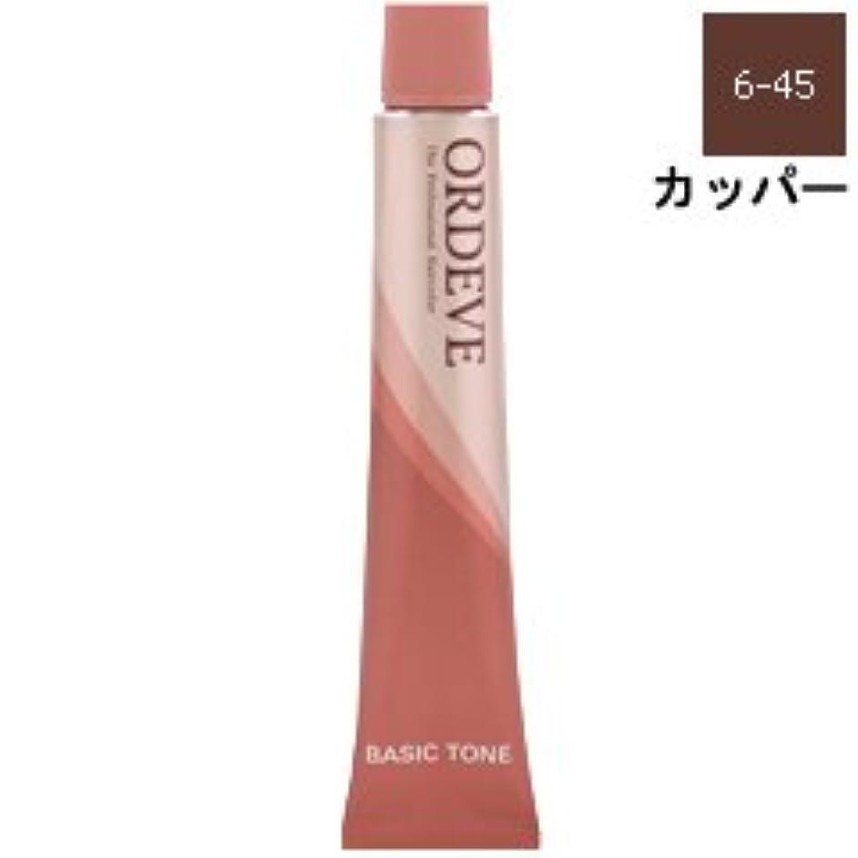 【ミルボン】オルディーブ ベーシックトーン #06-45 カッパー 80g